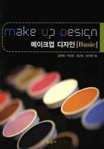 메이크업 디자인(BASIC)