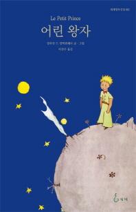어린 왕자(세계명작선집 2)(양장본 HardCover)