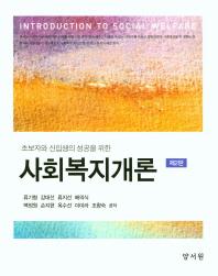 사회복지개론(초보자와 신입생의 성공을 위한)(2판)