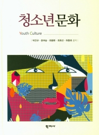 청소년문화(양장본 HardCover)