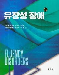 유창성 장애(2판)