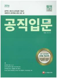 공직입문(2016)(개정판)