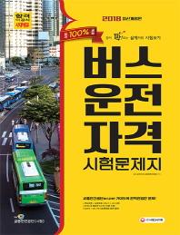 버스운전자격 시험문제지(2018)(8절)