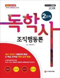조직행동론(독학사 2단계)(2019)