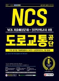 도로교통공단 NCS 기출예상문제+실전모의고사 4회(2021)(All-New)(전면개정판)