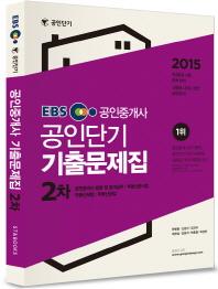 공인중개사 2차 기출문제집(2015)(EBS 공인단기)