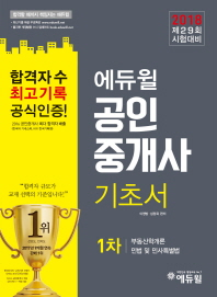 에듀윌 공인중개사 1차 기초서(2018)