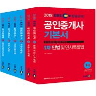 공인중개사 1차 2차 기본서 세트(2018)