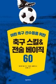 축구 스킬&전술 베이직 60(어린 축구 선수들을 위한)