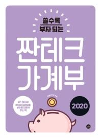 짠테크 가계부(2020)(쓸수록 부자 되는)
