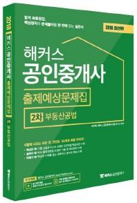 부동산공법 출제예상문제집(공인중개사 2차)(2018)