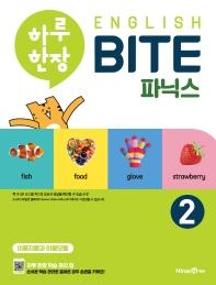 하루 한장 English BITE 초등 파닉스. 2(2021)(보드북)