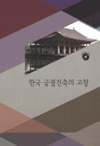 한국 궁궐건축의 고찰(개정판 11판)(CD1장포함)