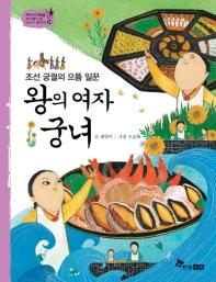 왕의 여자 궁녀(조선 궁궐의 으뜸 일꾼)(역사 스페셜 작가들이 쓴 이야기 한국사 34)
