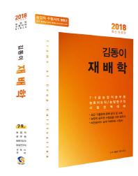 김동이 재배학(2018)(개정판)