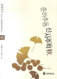 춘하추동 신사주학(추)