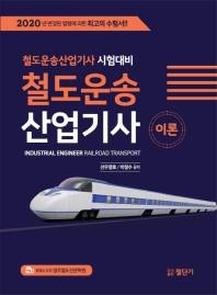 철도운송산업기사 이론(2020)