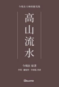 高山流水 고산유수 : GAO SHAN LIU SHUI