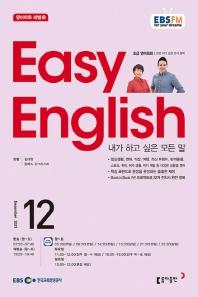 초급영어회화(EASYENGLISH)(라디오)(2020년 12월호)