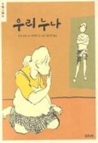우리누나 /웅진[1-640]책마을