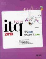 엑셀2003 파워포인트 2003(ITQ)(2010)