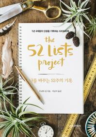 나를 바꾸는 52주의 기록(The 52 Lists Project)(양장본 HardCover)