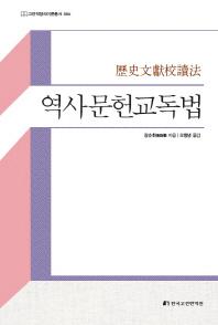 역사문헌교독법(고전적정리이론총서 6)