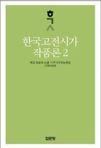 한국고전시가작품론 2