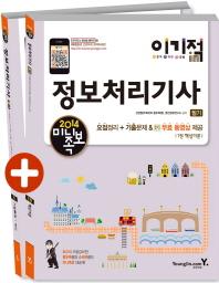 정보처리기사 필기(미니족보)(2014)(이기적 in)