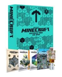 마인크래프트 특별판 건축 컬렉션