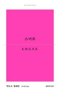 스너프(대산세계문학총서 167)
