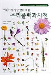 우리풀백과사전 (초판8쇄)/14-3