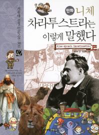 니체 차라투스트라는 이렇게 말했다(만화)(서울대선정 인문고전 50선 42)