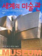 세계의 미술관