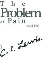 고통의 문제
