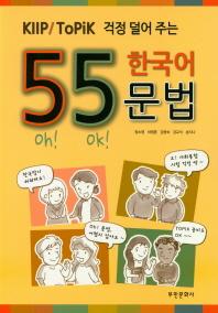 55 한국어 문법(KIIP/ToPik 걱정 덜어 주는)