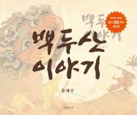 백두산 이야기(30주년 기념 한정판)(양장본 HardCover)