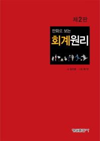 회계원리(만화로 보는)(2판)