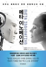 메타 이노베이션(Meta Innovation)(양장본 HardCover)
