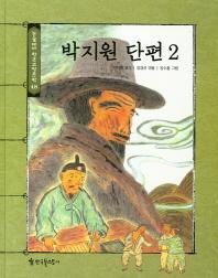 박지원 단편. 2(논술대비 한국고전문학 48)(양장본 HardCover)