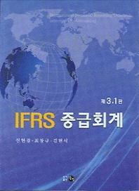 IFRS 중급회계(제3.1판)