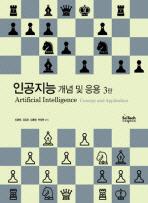 인공지능 개념 및 응용(3판)