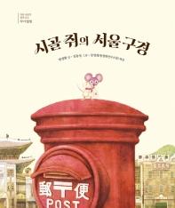 시골 쥐의 서울 구경(작품 해설과 함께 읽는 작가앨범 9)(양장본 HardCover)