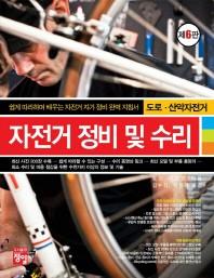 자전거 정비 및 수리(도로, 산악자전거)(6판)