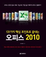 오피스 2010(131가지 핵심 포인트로 끝내는)