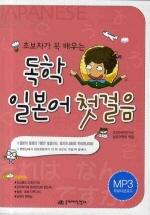 독학 일본어 첫걸음(초보자가 꼭 배우는)(CD1장포함, 부록1권포함)