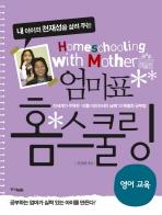 엄마표 홈스쿨링: 영어교육(내 아이의 천재성을 살려 주는)(CD1장포함)