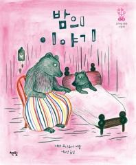 밤의 이야기(모두를 위한 그림책 23)(양장본 HardCover)