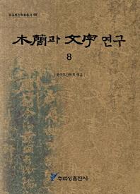 목간과 문자연구. 8