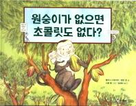 원숭이가 없으면 초콜릿도 없다(스콜라 똑똑한 그림책 2)(양장본 HardCover)